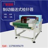 检针机台式高精度验针机纺织食品药材断针金属探测器输送式检针机