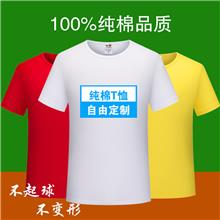 新款纯棉广告衫定制 圆领t恤短袖 企业纯文化衫 纯棉T恤