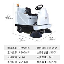 南通扫地机洗地机_MC1400_厂家直销