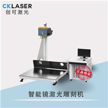 智能浴室镜激光机 化妆镜子激光打标机 1.2m超大激光剥漆设备替代喷砂工艺