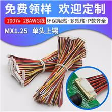 廠家直銷MX1.25端子線L150MM長8P單頭環保電源線行車記錄儀線束
