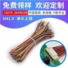 儀器儀表線束間距1.0mm端子線11P電子線15cm單頭電線連接器插拔式