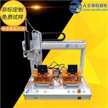 厂家直销批发点胶机灌胶机螺丝机计量泵精密打胶机