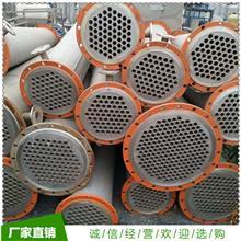 石墨冷凝器 列管冷凝器 不锈钢冷凝器销售厂家