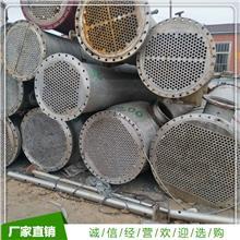 石墨冷凝器 不锈钢冷凝器 列管冷凝器生产厂家