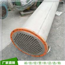 不锈钢冷凝器 石墨冷凝器 20平方列管冷凝器销售价格