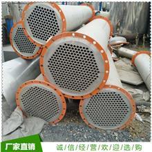 不锈钢列管冷凝器 石墨冷凝器 列管式冷凝器厂家报价