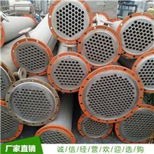厂家销售钛材冷凝器 不锈钢冷凝器 石墨冷凝器