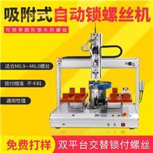 桃子圆形垫片自动锁螺丝机,双拼吸附式自动锁螺丝机,伺服电批自动锁螺丝机