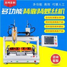 深圳自动螺丝机厂家,全自动锁螺丝机厂家,吸附式全自动锁螺丝机