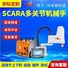 多关节机械手锁螺丝机,落地式SCARA机器人工业厂家,批发SCARA裸机