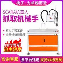 桃子SCARA工业机器人锁螺丝机,PCB板自动焊锡机器人,水平多关节机械手自动上下料