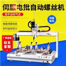 深圳市桃子螺丝机生产厂家多轴自动送锁螺丝机,全自动送锁螺丝机,单轴自动锁螺丝机