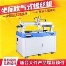湖南桃子品牌led面板灯锁螺丝机,面板灯自动锁螺丝机,螺丝机生产厂家