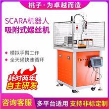 桃子品牌全自动打螺丝机,自动拧螺丝机机器人,专业螺丝机生产厂家直销