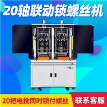桃子高端自动锁螺丝机品牌厂家,吹气式自动锁螺丝机,锁螺丝机生产厂家