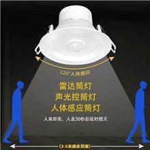 新款LED室内照明灯具嵌入式人体感应声光控雷达筒灯走廊楼梯筒灯