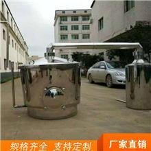厂家直销不锈钢蒸酒锅 蒸酒锅酿酒设备 封闭式蒸酒锅