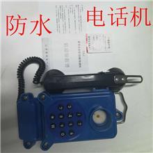 防爆矿用电话机 矿用本安型按键电话机 HBZ型防尘防潮电话机