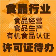 网络文化经营许可证 呼叫中心许可证 食品经营许可证