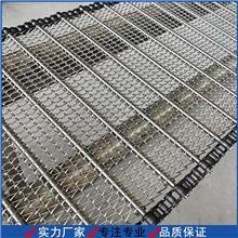 厂家直销 不锈钢网带 耐腐蚀河道清理长城网带