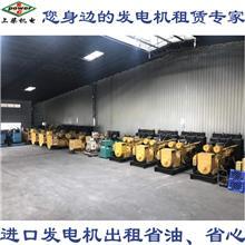 深圳大型发电机出租_进口三菱发电机出租_深圳本地发电机租赁