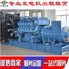 惠阳发电机出租厂家供应_进口三菱发电机出租省油