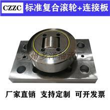 标准复合滚轮轴承+连接板 4.063+AP6 厂家直销