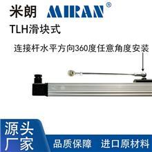 米朗TLH-550滑块式电子尺 直线位移传感器 注塑机电阻尺电位计电位器