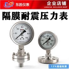 隔膜耐震压力表价格 不锈钢隔膜耐震压力仪表 DN50 DN25
