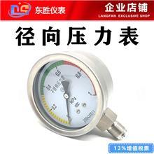 径向压力表价格 径向压力仪表 2.5MPa 1.6MPa