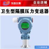 卫生型隔膜压力变送器价格 卫生型隔膜压力传感器