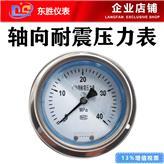 轴向耐震压力表价格型号 304 316L