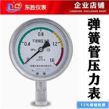 弹簧管压力表价格 弹簧管压力仪表304 316L