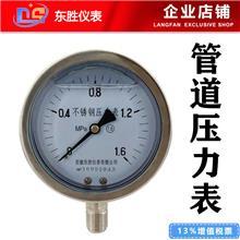 管道压力表价格 管道压力仪表 0-1.6MPa Y-100B