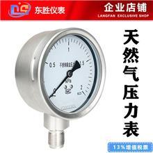 天然气压力表价格型号 天然气压力仪表 304 316L