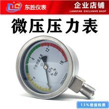 微压压力表厂家价格 微压压力仪表 2.5级 YE-100B