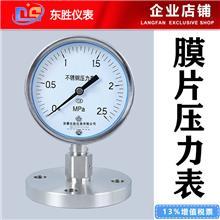 膜片压力表价格 膜片式压力仪表 316L 钽 四氟