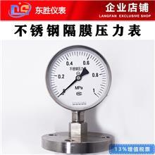不锈钢隔膜压力表价格 隔膜压力仪表 316L 钽 四氟