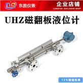UHZ磁翻板液位计价格型号 磁翻板液位变送器 304 316L