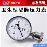 卫生型隔膜压力表价格型号 304 316L