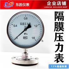 隔膜压力表价格 316L HC 四氟 隔膜压力仪表产地货源