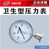卫生型压力表价格型号 卡箍式304 316L