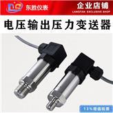 电压输出压力变送器价格型号 304 316L
