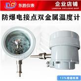 防爆电接点双金属温度计价格型号 WSSX-411B 304 316L