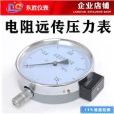 电阻远传压力表价格型号 YTZ-150