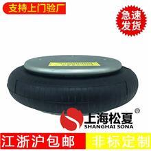 振動運輸機橡膠氣囊_精密沖床空氣彈簧_上海松夏_品類全效率高