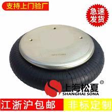 紙張設備氣囊_鈕扣沖壓高速沖床氣囊_上海松夏_產品制造商
