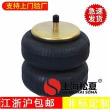 工業設備使用空氣彈簧_開式沖床橡膠氣囊_上海松夏_減少震動降低噪音