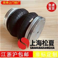 ZF型橡膠空氣彈簧_氣動沖床氣囊_上海松夏_價格實惠